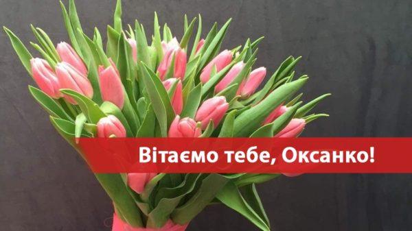 6 червня День Ангела Оксани і Ксенії: красиві привітання з іменинами
