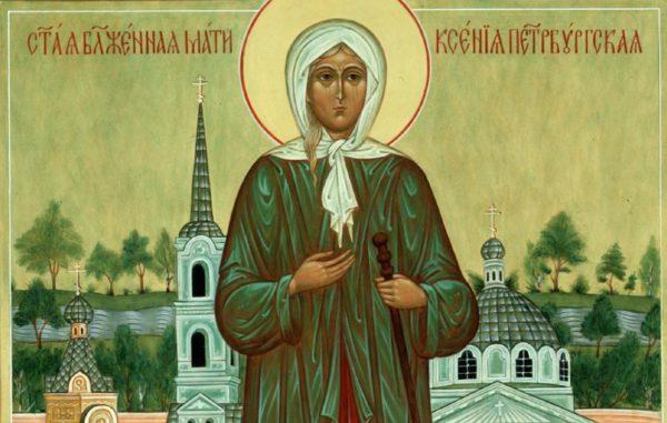 6 червня – день Блаженної Ксенії покровительки жінок: про що і як просити святу
