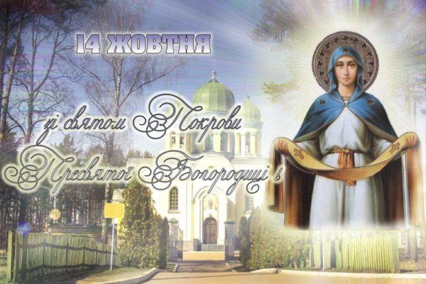 Зі святом Покрову Пресвятої Богородиці! Привітання у віршах та листівки –  Особлива