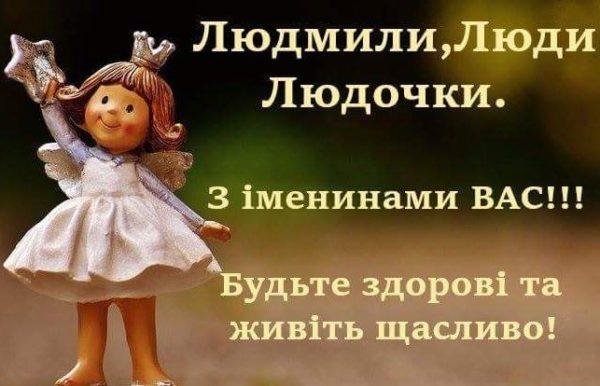 29 вересня — День ангела у Людмили. Хай добрий Ангел береже від зла, дарує щастя, душу зігріває! – Особлива