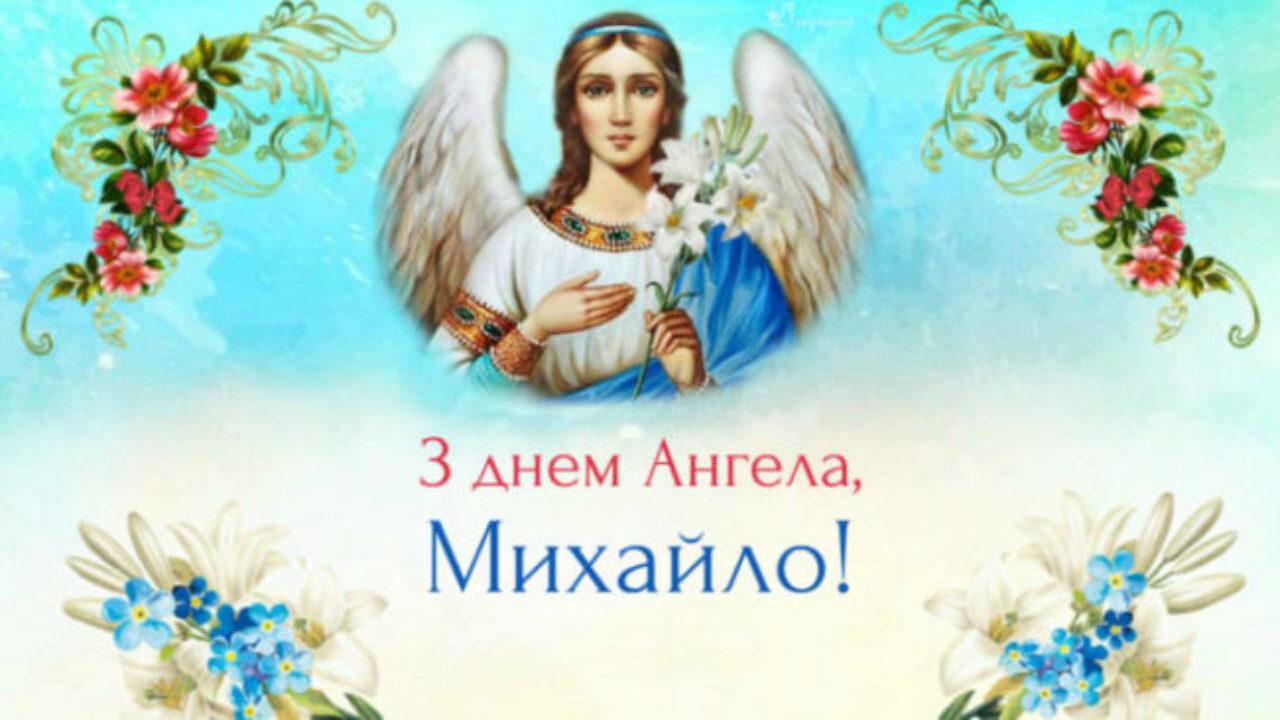Найкращі привітання з днем Ангела Михайла! Бажаємо натхнення, щастя світлого, успішних перемог і хай Вас завжди оберігає Бог – Особлива