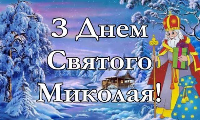 Двері в хату відкривай, йде до ВАС сам Миколай. Він несе свої вітання,  радість, свято, побажання! З днем Святого Миколая – Особлива