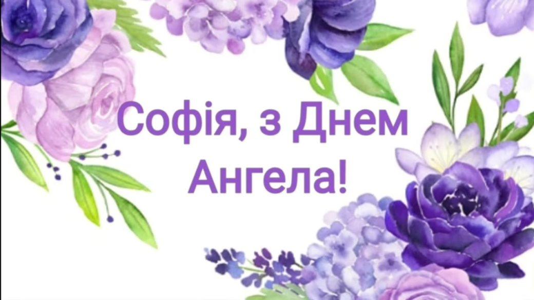 28 лютого – день Ангела у Софії! Хай Матір Божа Вас охороняє, в душі панує світла доброта. Ісус Христос здоров'я посилає, на многії і благії літа – Особлива