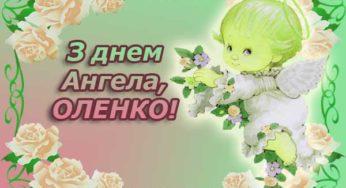 3 червня – Оленин день – особливе свято для кожної жінки. Ось що ...